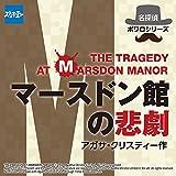名探偵ポワロシリーズ 「マースドン館の悲劇」