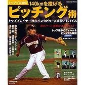 トッププロ直伝140kmを投げるピッチング術 (SEIBIDO MOOK Ballpark.)