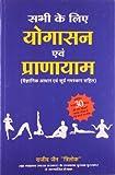 img - for                                 (SABHI KE LIYE YOGASAN AVAM PRANAYAM) book / textbook / text book