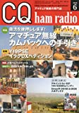 CQ ham radio (ハムラジオ) 2010年 06月号 [雑誌]