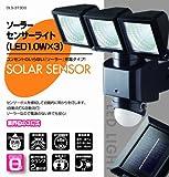 ソーラーセンサーライト(LED1.0W×3)DLS-3T300