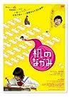 机のなかみ [DVD]