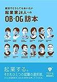 就活でどうしても会いたい起業家24人へのOB・OG訪本