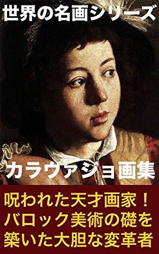 カラヴァッジョ画集 (世界の名画シリーズ)