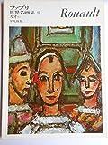 ファブリ世界名画集〈42〉ジョルジュ・ルオー (1969年)