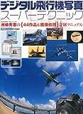 デジタル飛行機写真スーパーテクニック—洲崎秀憲の(44作品&画像処理)詳細マニュアル (世界の傑作機別冊)