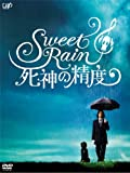 Sweet Rain死神の精度 コレクターズ・エディション [DVD]