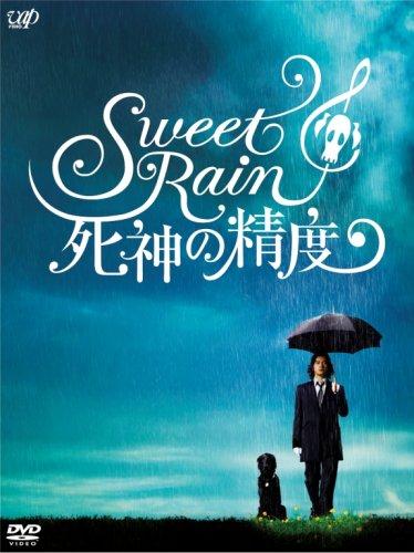 Sweet Rain 死神の精度 コレクターズ・エディション [DVD]