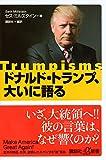 ドナルド・トランプ、大いに語る (講談社+α新書)
