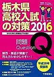 平成28年受験用 栃木県高校入試の対策2016