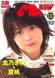 CM NOW (シーエム・ナウ) 2008年 01月号 [雑誌]