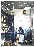 Come home! Vol.31 (私のカントリー別冊)