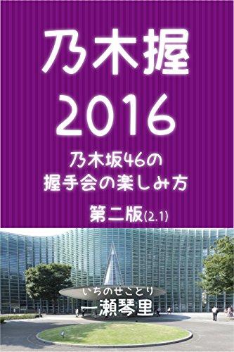 乃木握2016: 乃木坂46の握手会の楽しみ方