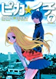 ピカ☆イチ(7) (KCx(ARIA))