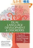 Dual Language Development & Disorders: A Handbook on Bilingualism and Second Language Learning (Communication and Language...