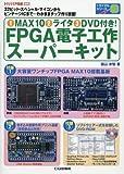 (1)MAX10(2)ライタ(3)DVD付き! FPGA電子工作スーパーキット (トライアルシリーズ)