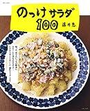 のっけサラダ100 (別冊すてきな奥さん)