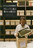 フレーバー茶で暮らしを変える フランス人の日本茶革命!?