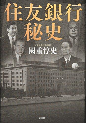 『住友銀行秘史』戦後最大の経済事件、イトマン事件を告発したのは私です
