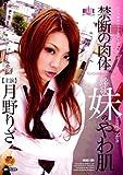 禁断の肉体 淫欲妹のやわ肌 [DVD]