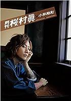 月刊 桜村眞 × 小林裕和 (タレント写真集)(在庫あり。)