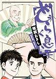 どうらく息子 9 (ビッグコミックス)