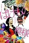 ばけもの模様 [DVD]