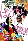 ばけもの模様[DVD]