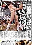 県立花百合学園 相撲部 女子高生に救われた!!