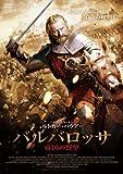 バルバロッサ 帝国の野望 [DVD]
