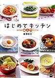 はじめてキッチン お料理超入門BOOK (講談社のお料理BOOK)