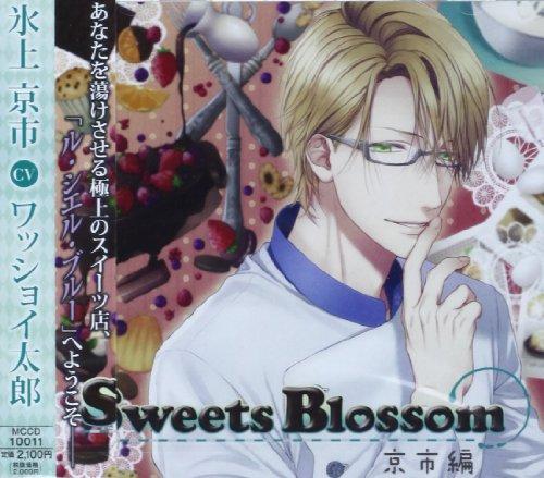 シチュエーションドラマCD Sweets Blossom 京市編