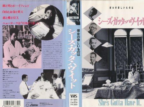 シーズ・ガッタ・ハヴ・イット [VHS]