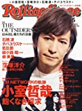 Rolling Stone (ローリング・ストーン) 日本版 2012年 05月号 [雑誌]
