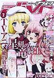 月刊 comic alive (コミックアライブ) 2014年 07月号 [雑誌] -