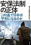 安保法制の正体――「この道」で日本は平和になるのか