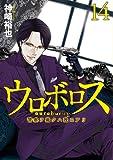 ウロボロス 14: 警察ヲ裁クハ我ニアリ (バンチコミックス)