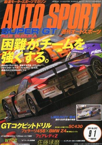オートスポーツ 2011年 9/1号 [雑誌]