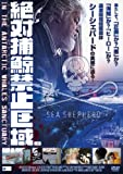 絶対捕鯨禁止区域。~in the antarctic whales sanctuary~[DVD]