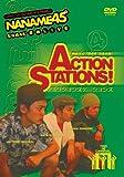 ななめ45゜ トリオ・デ・カーニバル ACTION STATIONS! [DVD] (商品イメージ)