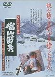 <東映オールスターキャンペーン>楢山節考 [DVD]