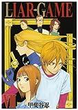 LIAR GAME 7 (7) (ヤングジャンプコミックス)