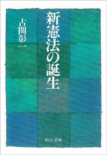 新憲法の誕生 (中公文庫)
