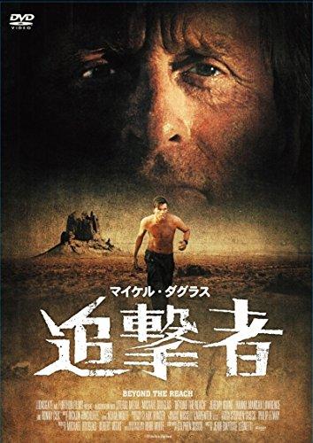 追撃者 [DVD]