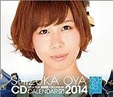 (卓上)AKB48 大家志津香 カレンダー 2014年
