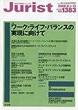 Jurist (ジュリスト) 2009年 8/1号 [雑誌]