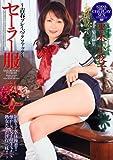 セーラー服熟女 [DVD]