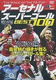 アーセナル マンチェスター・ユナイテッド スーパーゴール セット DVD2枚組 CHO-005-007S