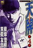 天牌 4 (ニチブンコミックス)