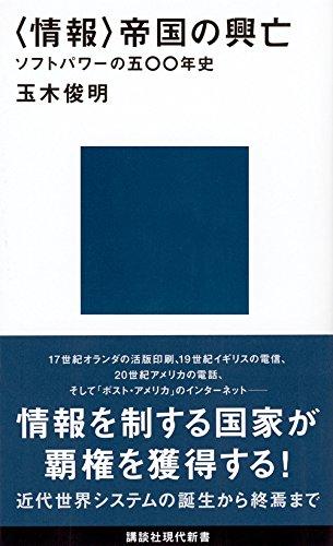 〈情報〉帝国の興亡 ソフトパワーの五〇〇年史 (講談社現代新書)
